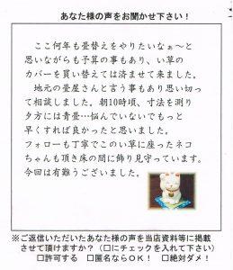 CCF20160730_00000